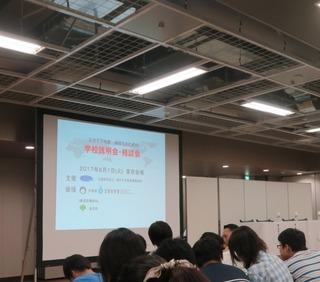 2017-08-01_kikokusizyo2.jpg