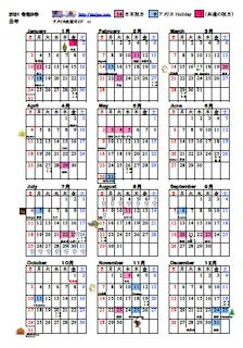 2021_usajpn_calendar_rev1_320p.png