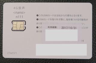 TRE_SIM_1GB_Haneda_1.jpg