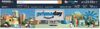 amazon_prime_day_japan_2016-07-11.jpg