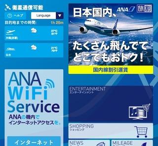 ana_wifi_service_2018-06.jpg