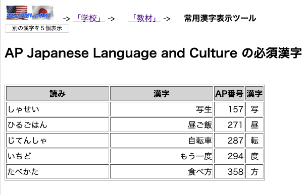 ap_japanese_kanji.png