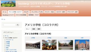 boulder_jp_school.png
