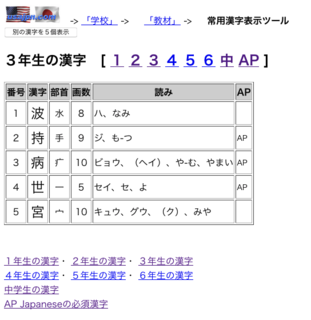 exam_ap_japanese.png