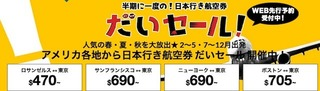 his_sale_ticket_japan_2020-01-31.jpg