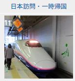 icon_visit_japan.png