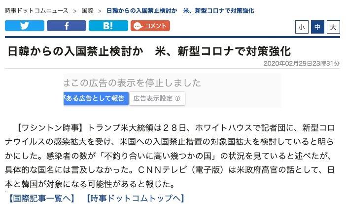 jiji_com_2020-02-29_23_31.jpg