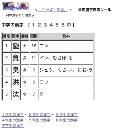 kanji_hyoji_tool.png