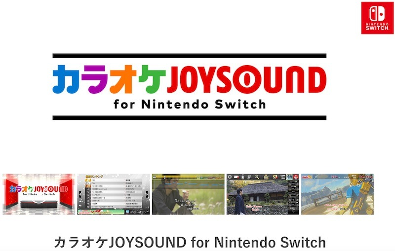 karaoke_joy_sound_switch_2.jpg