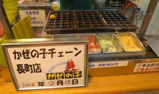 kazenoko_tako_5052.jpg