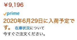 kimetsu_no_yaiba_jp_2020-06.png