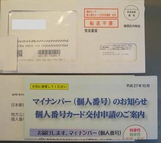 mynumber_tsuchi_2016-04_0005.jpg