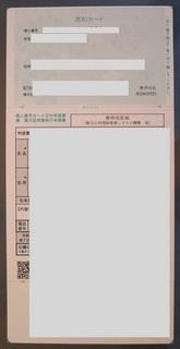 mynumber_tsuchi_2016-04_0006.jpg