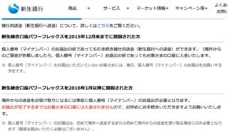 shinsei_2016-03-03.png