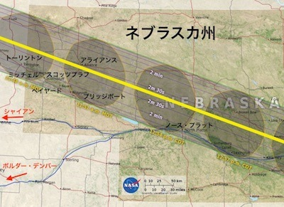 solar_eclipse_nebraska_from_boulder_access_400p.jpg