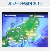 summer_japan_2016.jpg