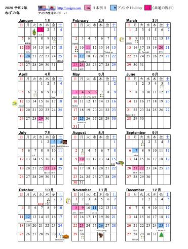 アメリカ 祭日 2020 アメリカ合衆国の祝日一覧!2020年カレンダー