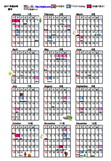 usa_calendar_2017.png
