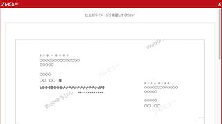 web_yubin_2020-10_02_320p.png