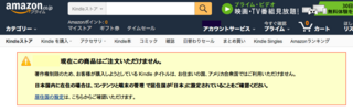 amazon_jp_block_contents_usa_2.png