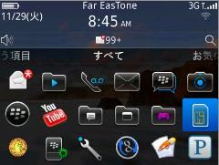 blackberry_sim_taiwan.jpg