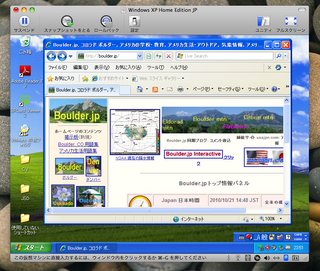 windows_xp_ie_vmware_fusion.png